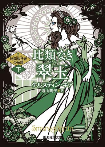 File:Emerald Green Japan 文庫 v2.png