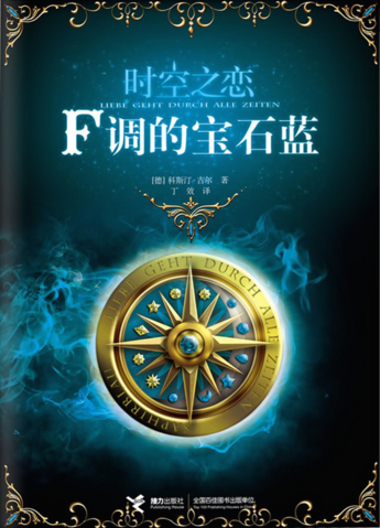 File:F调的宝石蓝.png