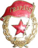 478px-Soviet Guards Order