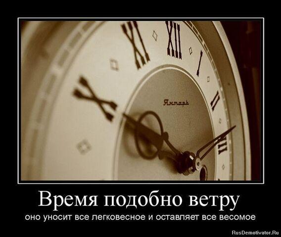 File:003 vremya.jpg