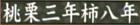 RGG Kenzan Iroha Karuta 035 mo - text