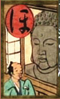 RGG Kenzan Iroha Karuta 030 ho
