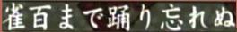File:RGG Kenzan Iroha Karuta 013 su - text.png
