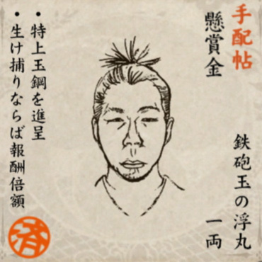 File:Wanted006.jpg