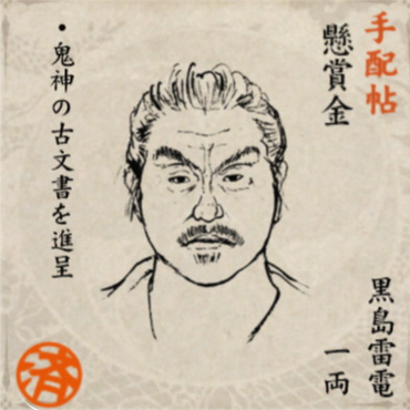 File:Wanted002.jpg