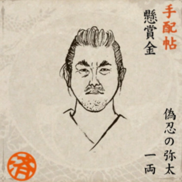 File:Wanted003.jpg