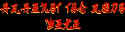 File:AgainstTheGods-Wiki-wordmark2.png