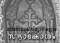 12:46, നവംബർ 3, 2008-ലെ പതിപ്പിന്റെ ലഘുചിത്രം