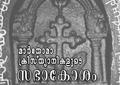 00:39, നവംബർ 5, 2008-ലെ പതിപ്പിന്റെ ലഘുചിത്രം