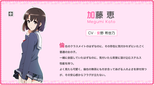 File:Profile Megumi.png