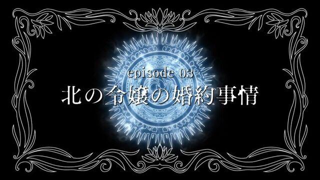 File:Anime Episode 3.jpg