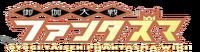 Otogi Taisen Phantasma Wiki wordmark