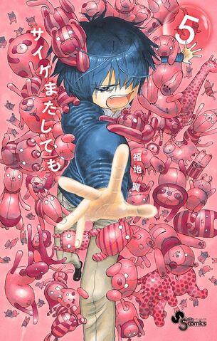 File:Manga Volume 5.jpg