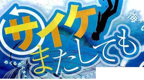 File:Saike Matashitemo Logo.png