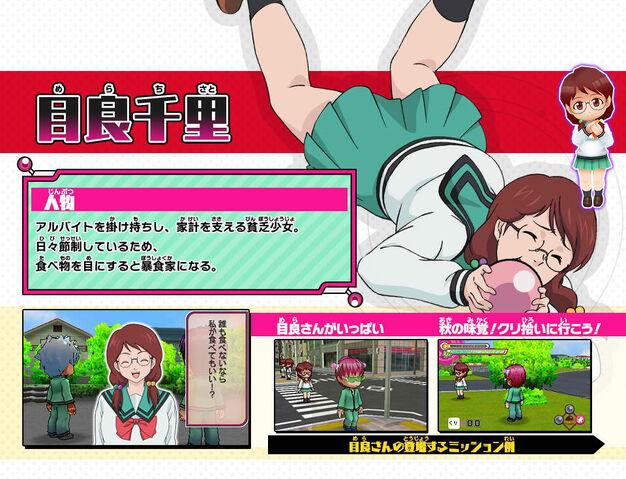 File:Mera Chisato Game.jpg