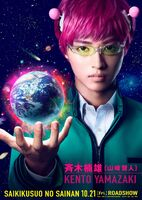 Yamazaki Kento as Saiki Kusuo