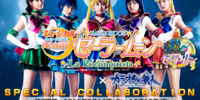 List of Sailor Moon collaborations and campaigns