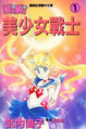 Sailor Moon Chinese Vol 1