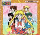 Sailor Moon S (Sega Pico)