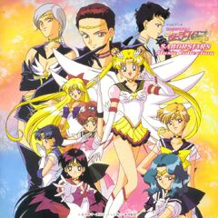 SailorStarsMusicCollectionVol1