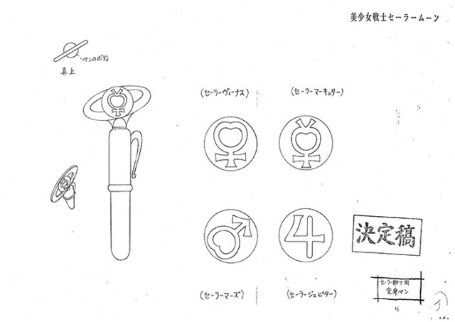 File:Transformation Pen Anime Design.jpg