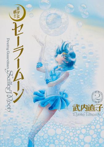 File:Sm.vol2cover.kaizoban.PNG