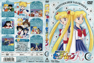 Sailor Moon R 2