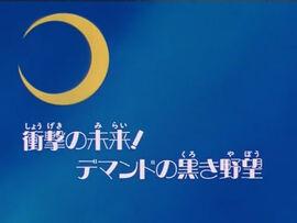 Logo ep83