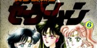 Pretty Soldier Sailor Moon (Volume 6)/Tankōbon