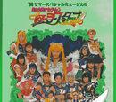Sailor Moon Sailor Stars (musical)