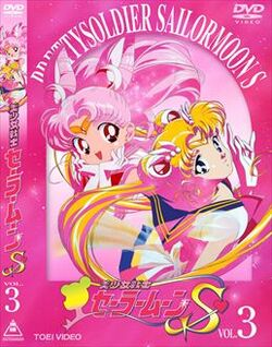 Sailor Moon S 3