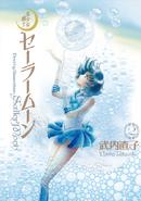 Sm.vol2cover.kaizoban