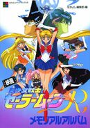 Sailor Moon R Movie Poster