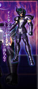 Capricorn Shura Specter (BS)