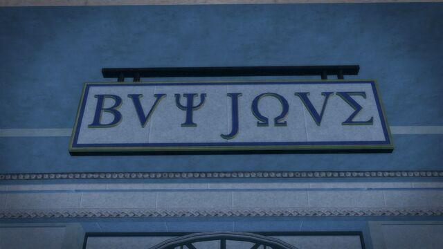 File:Buy Jove - sign close up.jpg