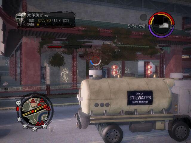 File:Septic Avenger Vehicle.jpg