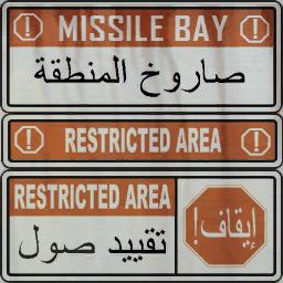 File:Bunker sign warning d.png