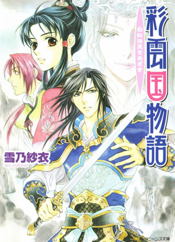 File:Saiunkoku novel 12.png