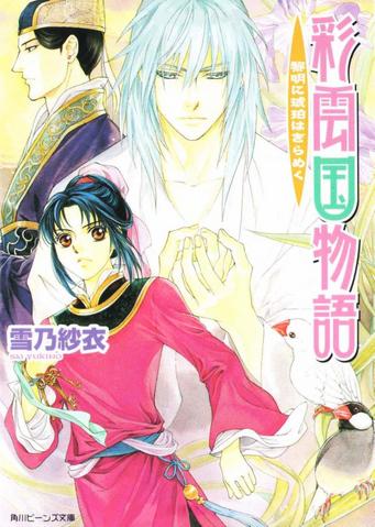 File:Saiunkoku novel 13.png