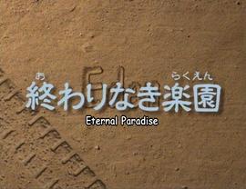 17-003 (Title Scene)