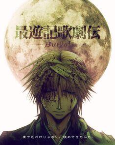 Saiyuki Burial Musical 001