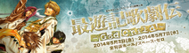 SaiMusical Banner02 god child