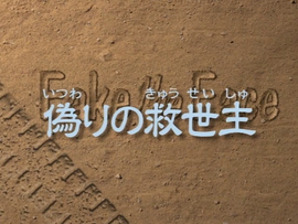 10-003 (Title Scene)