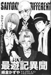 Ibun Characters 10 Houmei Jyūan Toutaku Shoūn