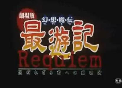 File:Requiem.png