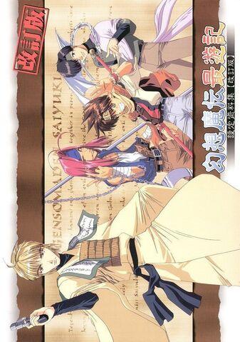 File:Saiyuki Anime Chara Design Front.jpg