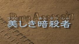05-002 (Title Scene)