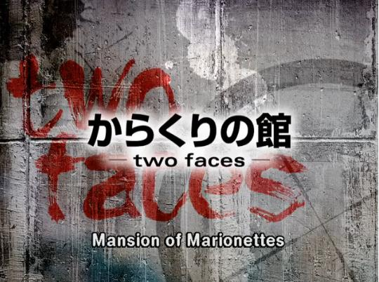 File:Two Faces.jpg