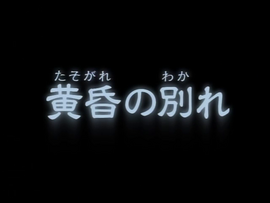 07-002 (Title Scene)