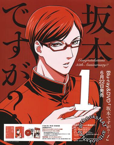 File:Sakamoto desu ga poster from Animedia Magazine 4.jpg
